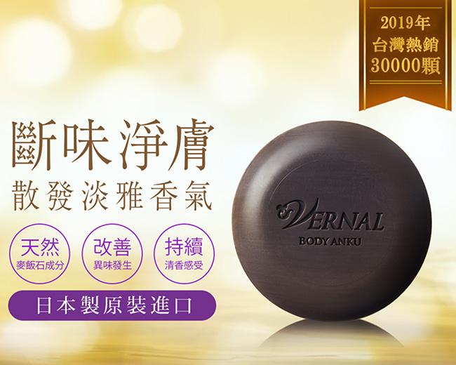 體香皂(110g)  製造日期 2019年3月 2